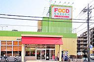 フードガーデン 朝霞三原店 約680m(徒歩9分)
