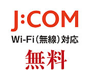 Wi-Fi(無線)対応。インターネット全戸標準装備。無料モデムを各戸に1台設置。高速インターネットを無料で楽しめます。