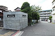霧丘中学校 約370m(徒歩5分)