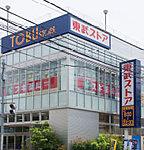 東武ストア練馬豊玉店 約620m(徒歩8分)