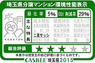 埼玉県建築物環境配慮制度に基づく評価システム「CASBEE」の評価を受けております。