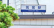 西鉄「筑紫」駅 約350m(徒歩5分)