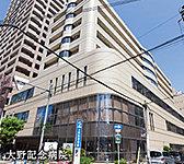 大野記念病院 約960m(徒歩12分)