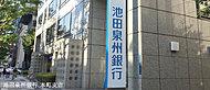 池田泉州銀行 本町支店 約840m(徒歩11分)
