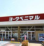 ヨークベニマル日立会瀬店 約270m(徒歩4分)