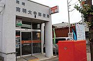 岡崎南明大寺郵便局 約390m(徒歩5分)