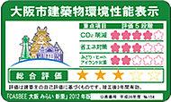 大阪市建築物の環境配慮に関する条例に基づき、「ザ・大阪レジデンス 梅田扇町公園」の環境配慮に対する取り組みの評価を表示しています。