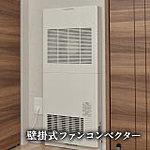 室内で火を使わないガス温水暖房で結露もしにくく、空気も汚れないファンコンベクターを装備しています。