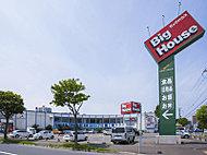 ビッグハウス光星店 約900m(徒歩12分)