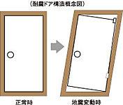 玄関ドアは、地震でドアが変形しても開かなくなることを軽減する耐震ドアを採用。