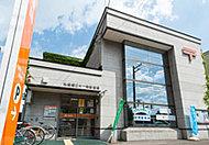 札幌南二十一条郵便局 約260m(徒歩4分)