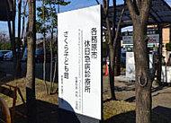 休日急病診療所 約170m(徒歩3分)