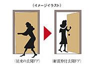 地震により玄関ドア枠が歪んでもドアを自力で開けられ避難口が確保できるよう配慮しています。