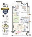 Cタイプ(303号室):旧価格公示日/平成27年4月4日・新価格公示日/平成28年11月11日 ※平成28年12月末まで棟内モデルルームとして使用いたします。現状有姿でのお引渡しとなります。