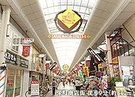 栄町商店街 約640m(徒歩9分)