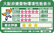 総合B+の評価を得ています。※ラベルは大阪府が認証を与えたものではなく、CASBEEを利用した自己評価結果を表示したものです。