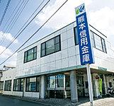 熊本信用金庫二本木支店 約140m(徒歩2分)