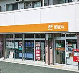 田崎本町郵便局 約60m(徒歩1分)