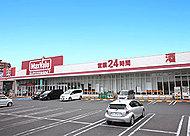 マックスバリュ小倉愛宕店 約1,200m(車で3分)