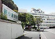 新小倉病院 約770m(徒歩10分)