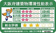 様々な面において環境に配慮した「エスリード豊中 中桜塚」は、「CASBEE」の評価を得ています。