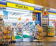 マツモトキヨシアスティ一宮店  約310m(徒歩4分)