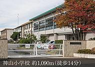 神山小学校 約1,090m(徒歩14分)