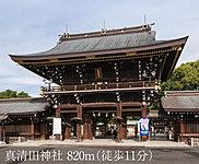 真清田神社 約820m(徒歩11分)