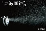 20マイクロメートルという微細な気泡が、浴槽内にお湯の流れを生み出し、あたたかいお湯で温浴効果をキープします。※1
