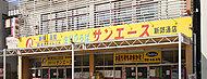 あかのれん 新瑞橋店/エディオン 新瑞橋店 約1,230m(徒歩16分)