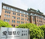 愛知県庁 約620m(徒歩8分)