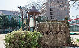 台町ふれあい公園 約320m(徒歩4分)