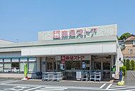 たちばな台店東急ストア 約340m(徒歩5分)