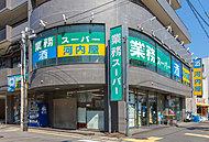 業務スーパー河内屋青葉台店 約30m(徒歩1分)