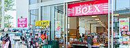 ベルクス東松戸店 約240m(徒歩3分)