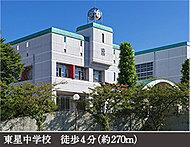 東星中学校 約270m(徒歩4分)