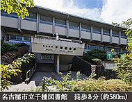 名古屋市立千種図書館 約580m(徒歩8分)