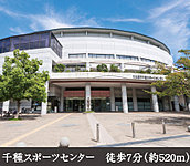 千種スポーツセンター 約520m(徒歩7分)