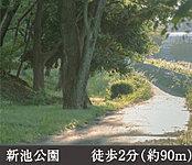 新池公園 約90m(徒歩2分)