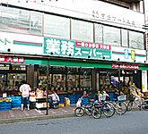 業務スーパー石島店 約550m(徒歩7分)