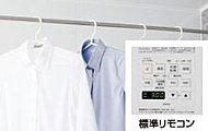 暖房、衣類乾燥、換気、涼風と1台4役。