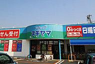 ドラッグスギヤマ宝店 約720m(徒歩9分)