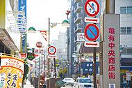 亀有中央商店街 約100m(徒歩2分)