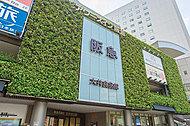 阪急百貨店大井食品館 約760m(徒歩10分)