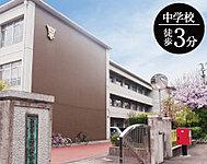 市立四条中学校 約240m(徒歩3分)
