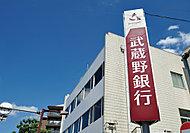 武蔵野銀行蕨支店 約90m(徒歩2分)