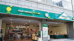 マルエツプチ小伝馬町駅前店 約550m(徒歩7分)