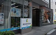 興産信用金庫本店 約150m(徒歩2分)