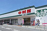 中村屋富雄三松店 約990m(徒歩13分)
