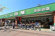スーパー山田屋京田辺店 約120m(徒歩2分)